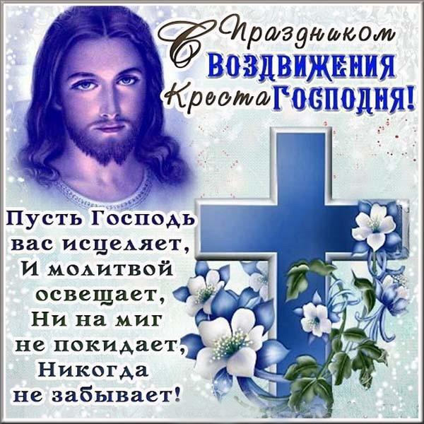 Картинка с поздравлением на Воздвижение креста Господня