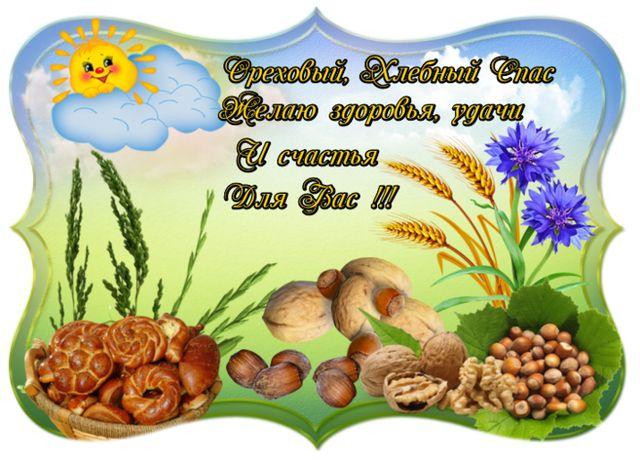 Красивое пожелание на Ореховый Спас