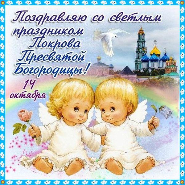 Поздравляю со светлым праздником Покрова