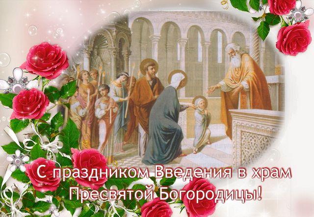 С праздником Введения в храм Пресвятой Богородицы