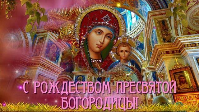 Красивая картинка с Рождеством Богородицы