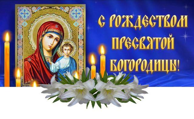 С Рождеством Божьей Матери