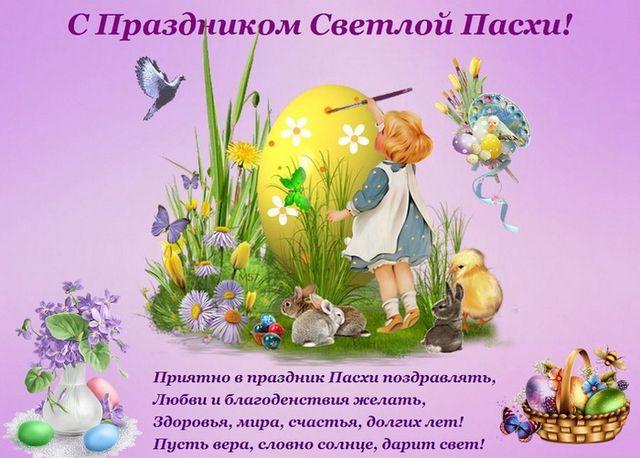 поздравления с праздником пасхи в стихах известных крайней мере