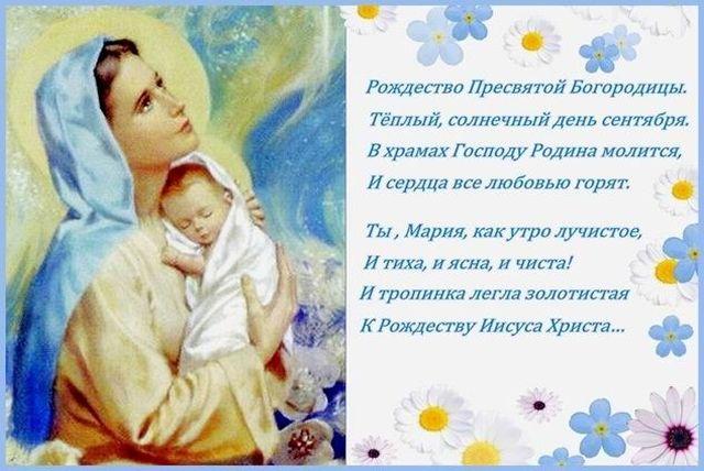 Стих на Рождество Пресвятой Богородицы