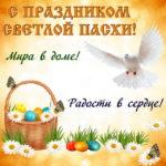 Картинка с праздником светлой Пасхи