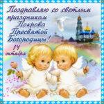 Короткое поздравление на Покров Пресвятой Богородицы
