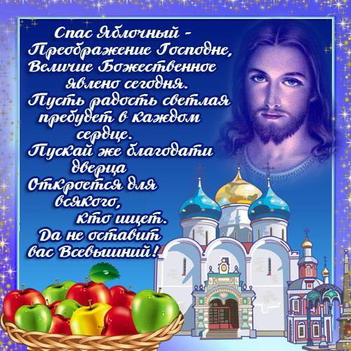 Короткое поздравление на Преображение Господне