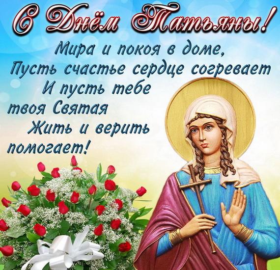 Короткое пожелание на Татьянин день