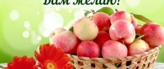Короткое пожелание с Яблочным Спасом
