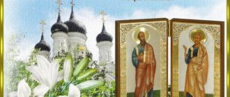 Красивая открытка на Петров день