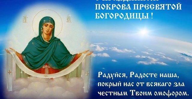 Открытка на Покров Пресвятой Богородицы