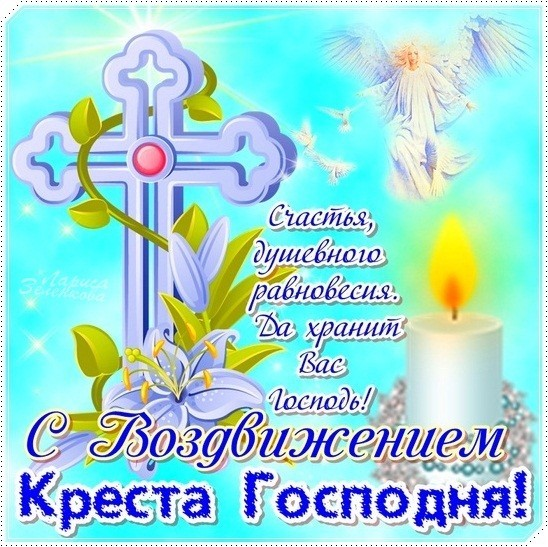 Поздравление на Воздвижение Креста Господня