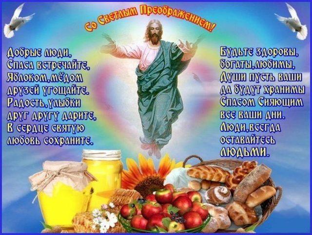 Поздравление с Преображением Господним в стихах