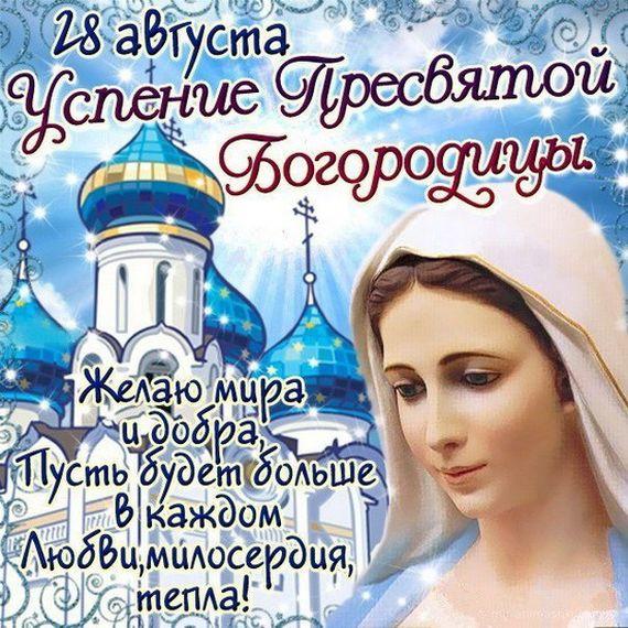 Пожелание на Успение Пресвятой Богородицы