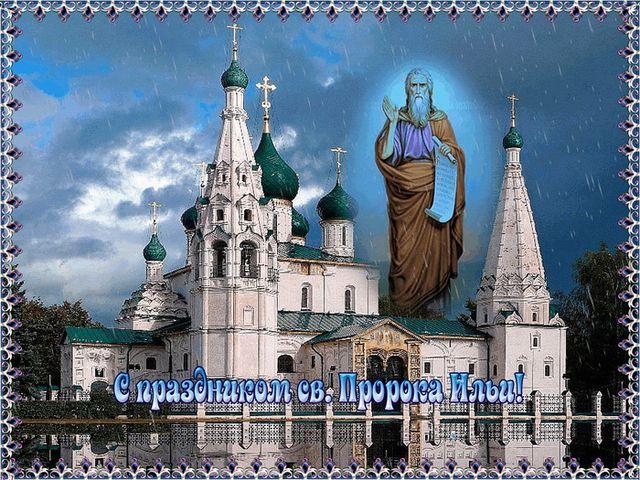С праздником святого пророка Ильи