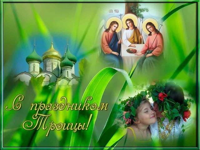 С праздником Троицы
