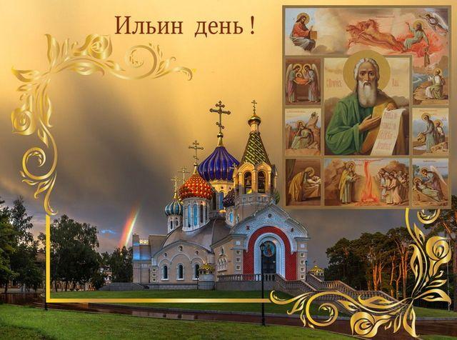 Картинка на Ильин день