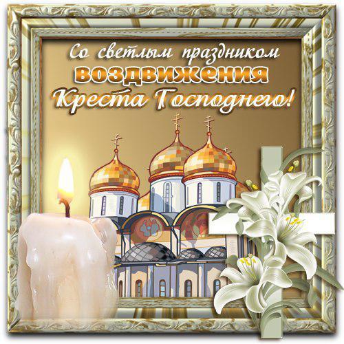 Со светлым праздником Воздвижения Креста Господня