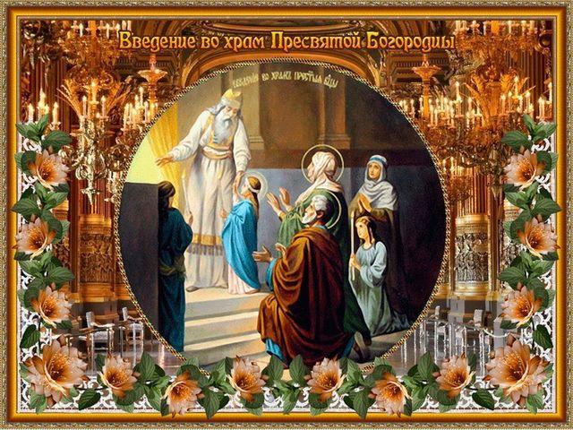 Вхождение во храм Пресвятой Богородицы