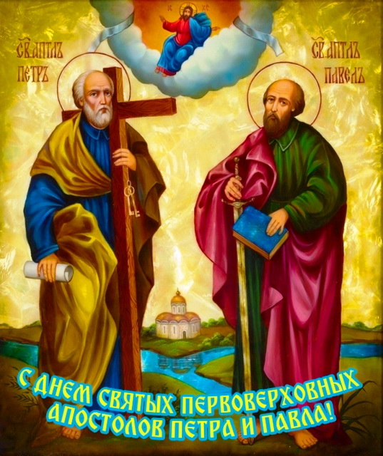 Картинка на день Петра и Павла