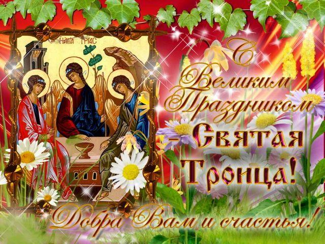 Красивая открытка на Святую Троицу