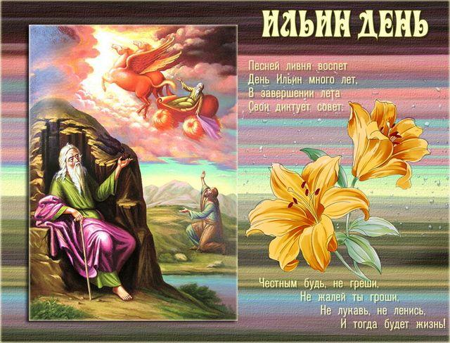 Поздравление с Ильиным днем