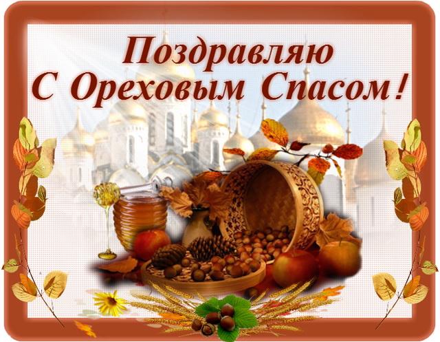 Поздравления с ореховым спасом картинка, днем рождения ольга