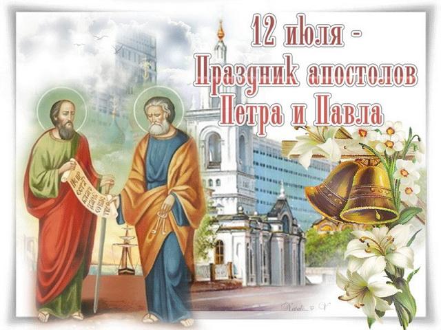 12 июля - праздник апостолов Петра и Павла