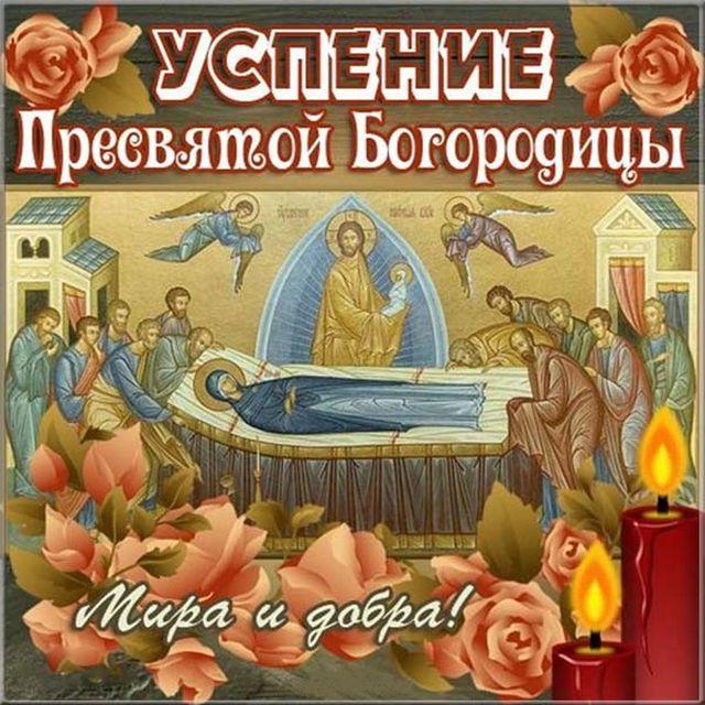 Открытки новым, 28 августа православный праздник картинки поздравления