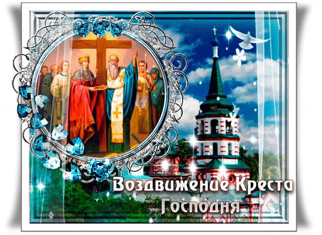 Картинка Воздвижение Креста Господня