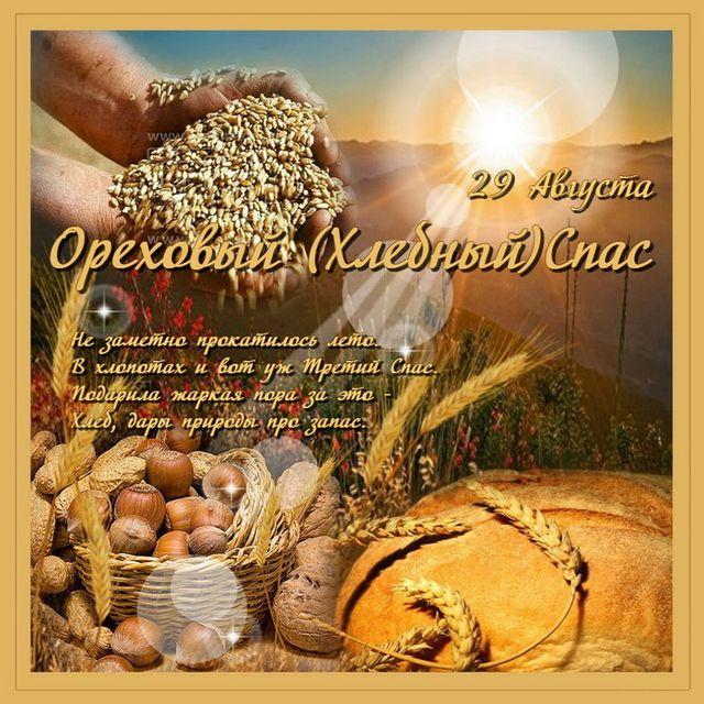 Открытка с Ореховым Спасом