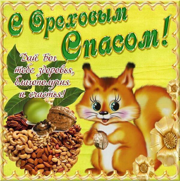 Картинки с праздником ореховый спас