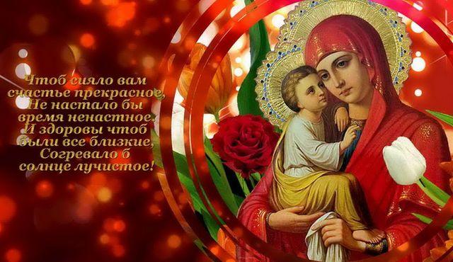 Красивая открытка на Рождество Пресвятой Богоматери
