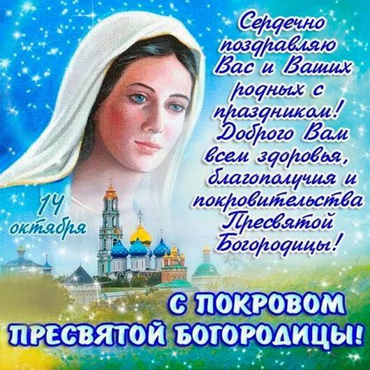 Пожелание на Покров день