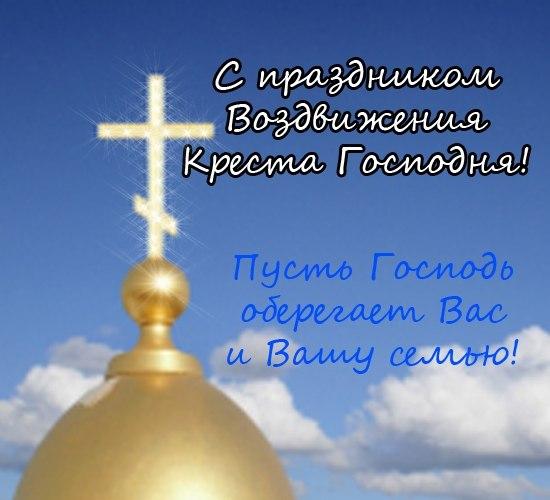 Пожелание с Воздвижением Креста Господня