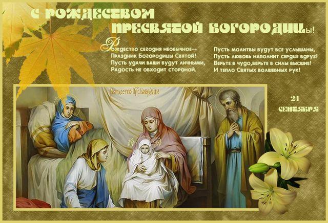 Картинка с поздравлениями на Рождество Богородицы