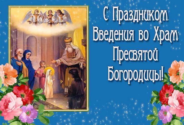 Картинка Введение во храм Божьей Матери