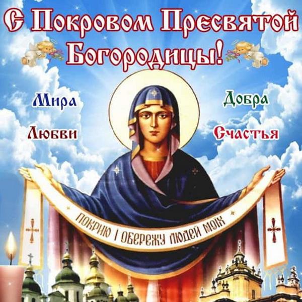 Открытка с Покровом Пресвятой Богородицы