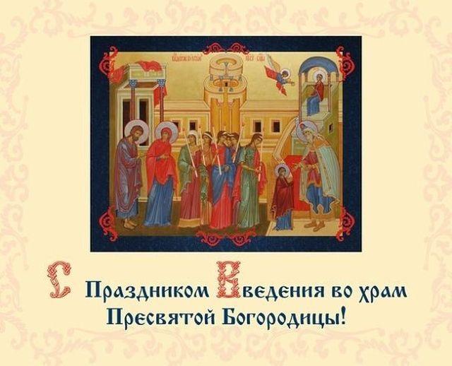 Открытка на праздник Введения во храм Богородицы