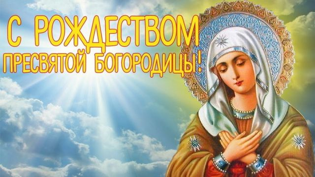 Открытка на Рождество Пресвятой Божьей Матери