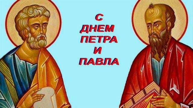 Открытка с днем Петра и Павла