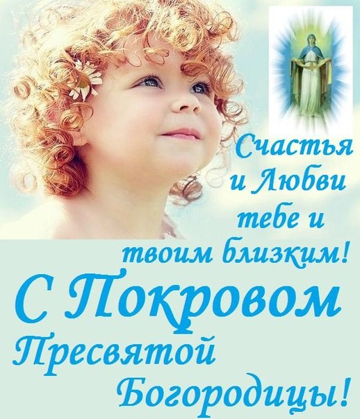 Поздравляю с Покровом