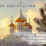 Короткое пожелание на Прощеное воскресенье