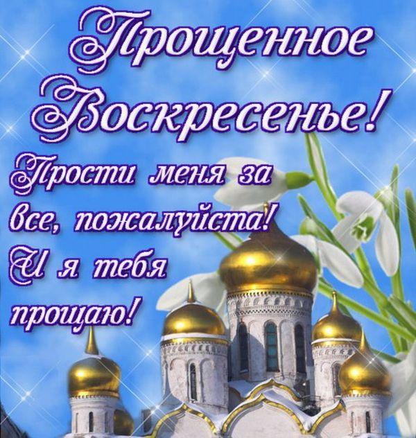 Поздравление на Прощеное воскресенье в прозе