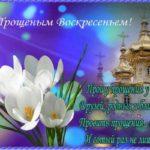 СМС поздравление с Прощеным воскресеньем