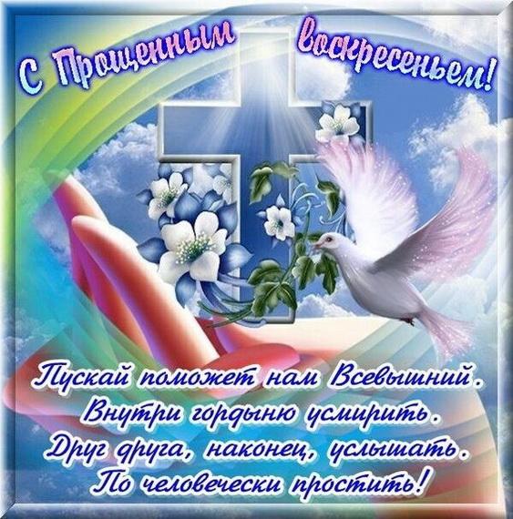 Пожелание на Прощеное воскресенье