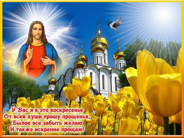 Открытка с поздравлением на Прощеное воскресенье