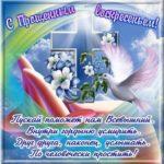 Пожелание в стихах на Прощеное воскресенье