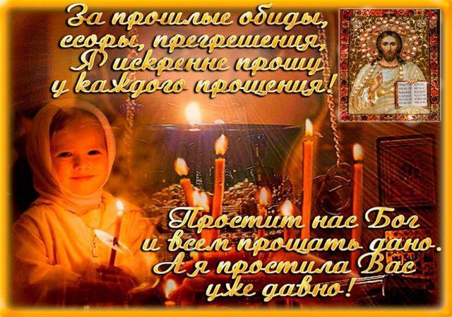 Картинка с пожеланиями на Прощеное воскресенье