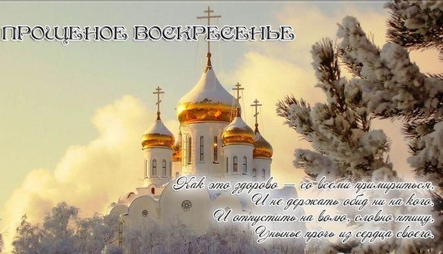 Красивое пожелание на Прощеное воскресенье